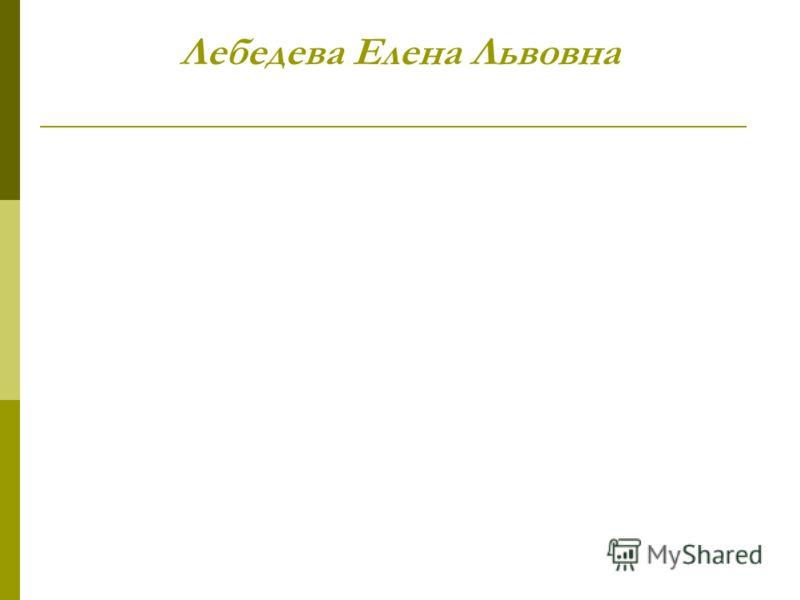 Лебедева Елена Львовна