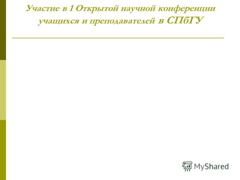 Участие в 1 Открытой научной конференции учащихся и преподавателей в СПбГУ