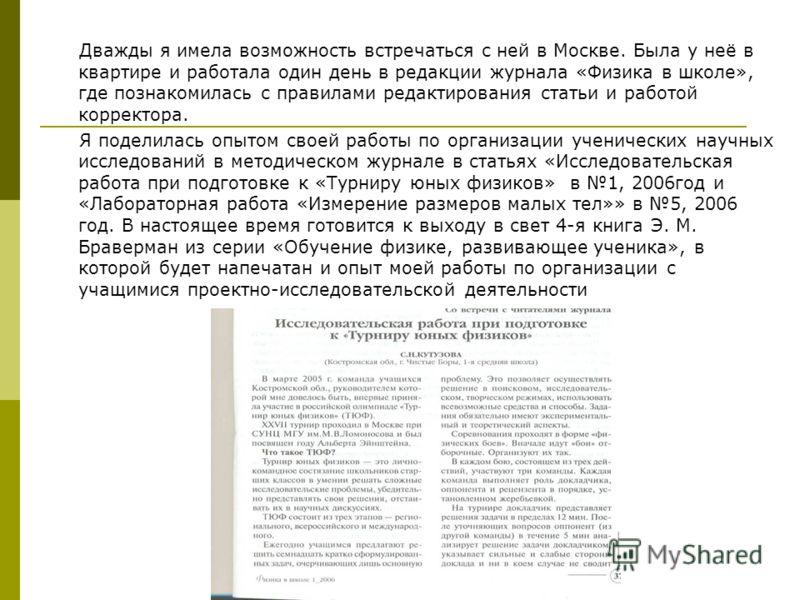 Дважды я имела возможность встречаться с ней в Москве. Была у неё в квартире и работала один день в редакции журнала «Физика в школе», где познакомилась с правилами редактирования статьи и работой корректора. Я поделилась опытом своей работы по орган