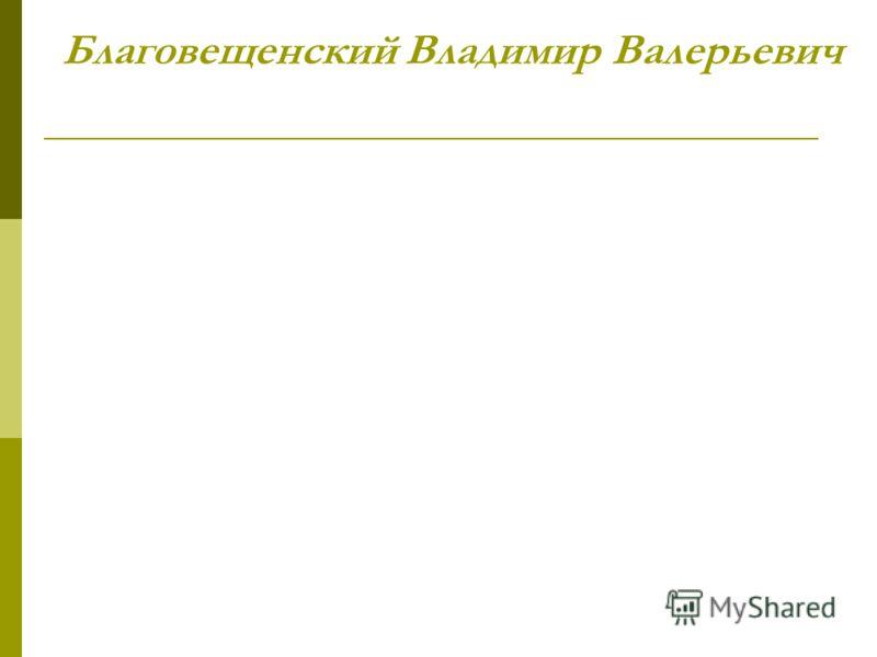 Благовещенский Владимир Валерьевич