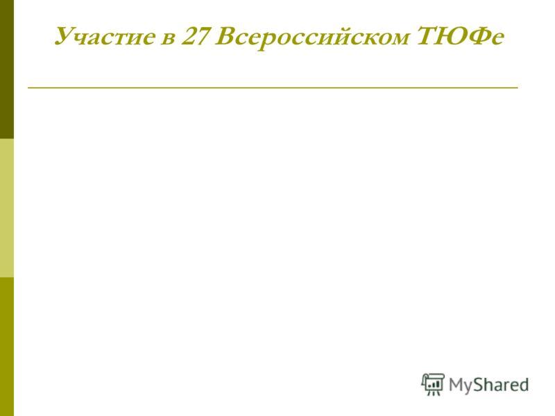 Участие в 27 Всероссийском ТЮФе