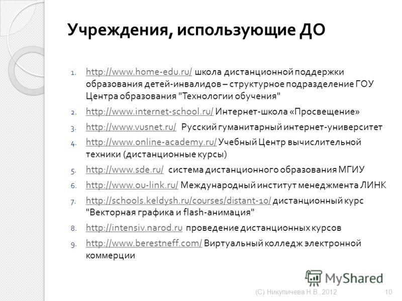 Учреждения, использующие ДО 1. http://www.home-edu.ru/ школа дистанционной поддержки образования детей - инвалидов – структурное подразделение ГОУ Центра образования