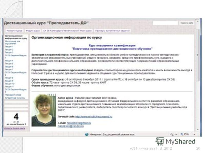 ( С ) Никуличева Н. В., 2012 20