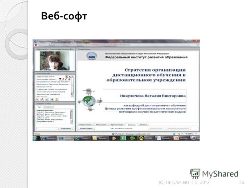 Веб - софт ( С ) Никуличева Н. В., 2012 36