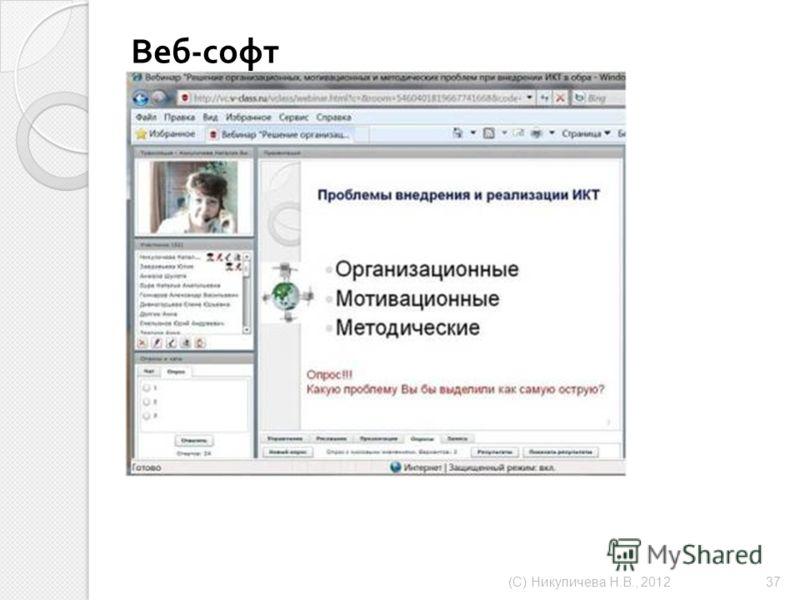 Веб - софт ( С ) Никуличева Н. В., 2012 37