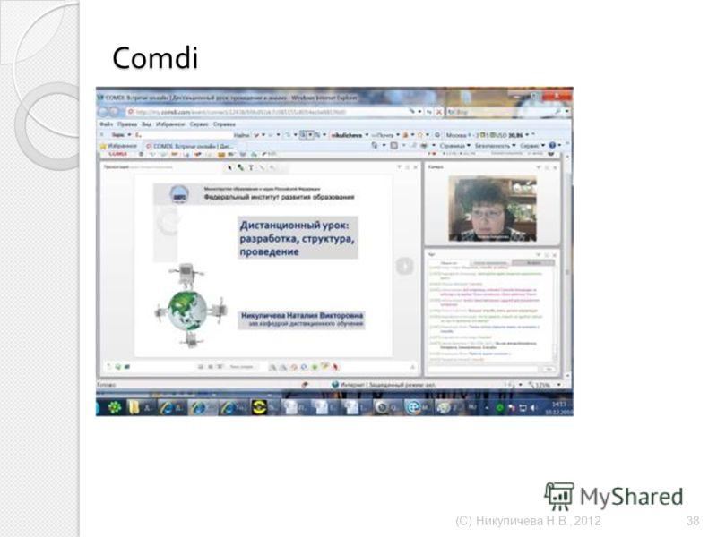 Comdi ( С ) Никуличева Н. В., 2012 38