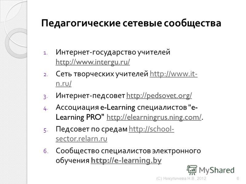 Педагогические сетевые сообщества 1. Интернет - государство учителей http://www.intergu.ru/ http://www.intergu.ru/ 2. Сеть творческих учителей http://www.it- n.ru/http://www.it- n.ru/ 3. Интернет - педсовет http://pedsovet.org/http://pedsovet.org/ 4.
