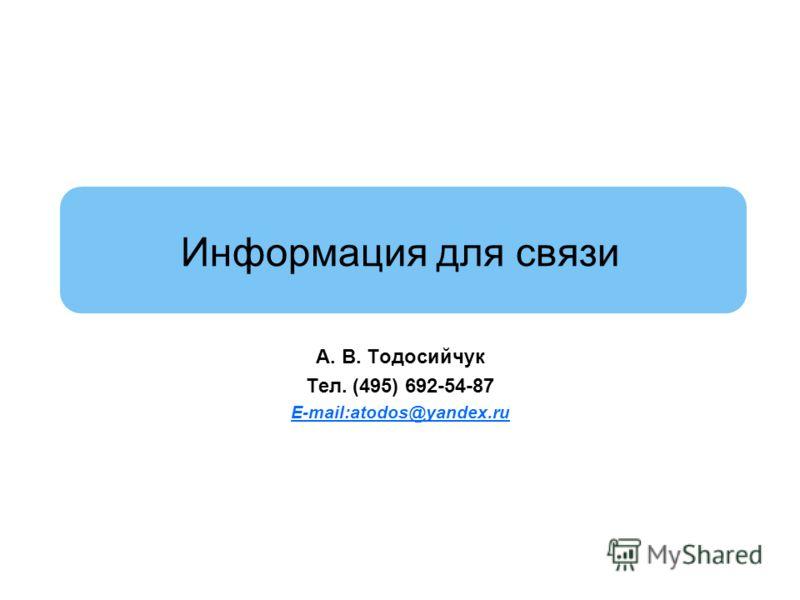 Информация для связи А. В. Тодосийчук Тел. (495) 692-54-87 E-mail:atodos@yandex.ru