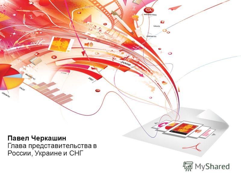 2006 Adobe Systems Incorporated. All Rights Reserved. 2008 Adobe Systems Incorporated. All Rights Reserved. Demo 19 Павел Черкашин Глава представительства в России, Украине и СНГ