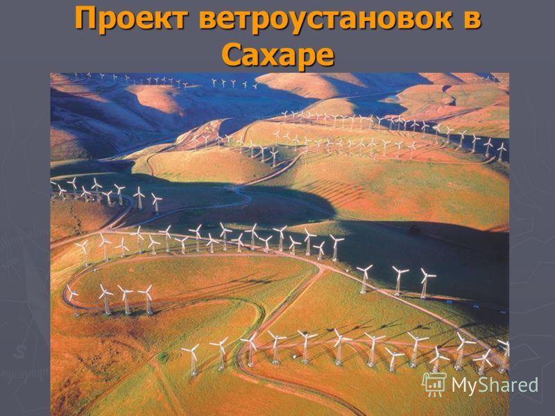 Проект ветроустановок в Сахаре