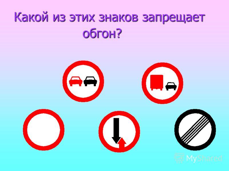Какой из этих знаков запрещает обгон?