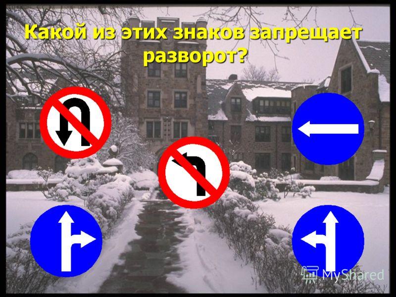 Какой из этих знаков запрещает разворот?