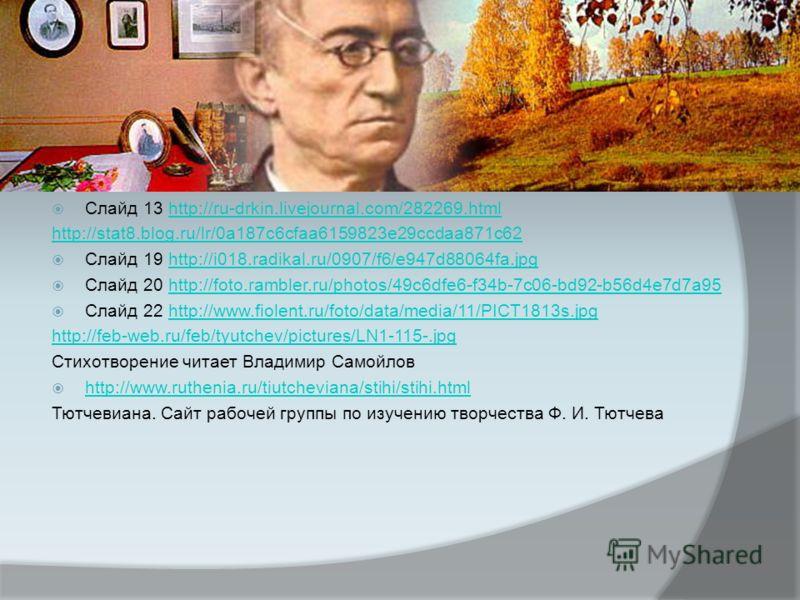Слайд 13 http://ru-drkin.livejournal.com/282269.htmlhttp://ru-drkin.livejournal.com/282269.html http://stat8.blog.ru/lr/0a187c6cfaa6159823e29ccdaa871c62 Слайд 19 http://i018.radikal.ru/0907/f6/e947d88064fa.jpghttp://i018.radikal.ru/0907/f6/e947d88064
