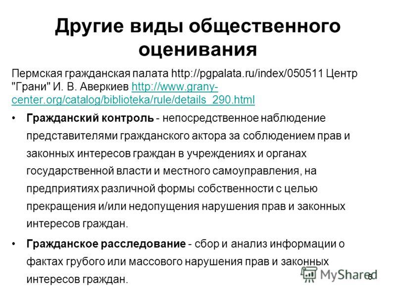 Другие виды общественного оценивания Пермская гражданская палата http://pgpalata.ru/index/050511 Центр