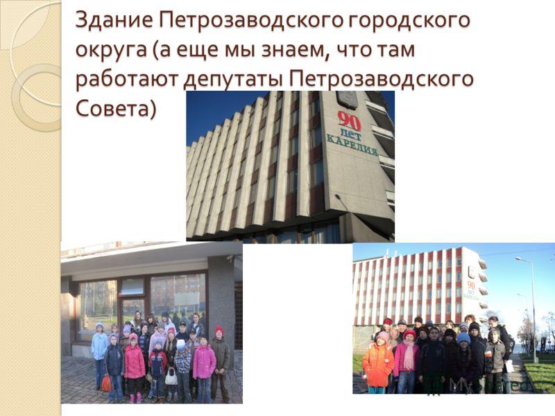 Здание Петрозаводского городского округа ( а еще мы знаем, что там работают депутаты Петрозаводского Совета )