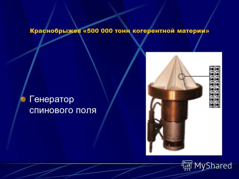 Эксперимент 2004 г. (переход Земли через перигелий) авиалевый блок, 1173 кэВ контрольный осги Со-60 (подвергался воздействию) 1173 кэВ