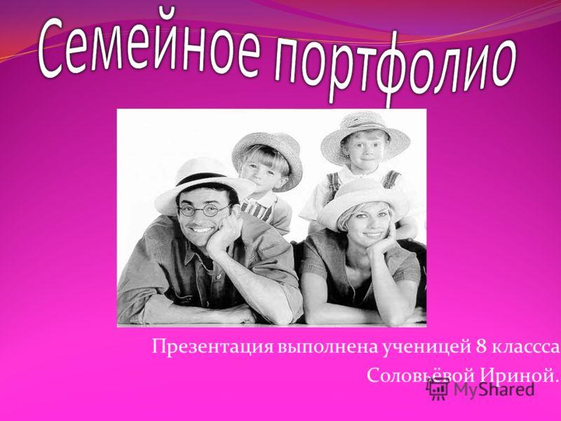 Презентация выполнена ученицей 8 классса Соловьёвой Ириной.