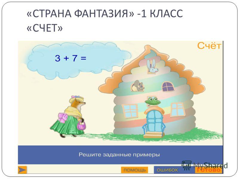« СТРАНА ФАНТАЗИЯ » -1 КЛАСС « СЧЕТ »
