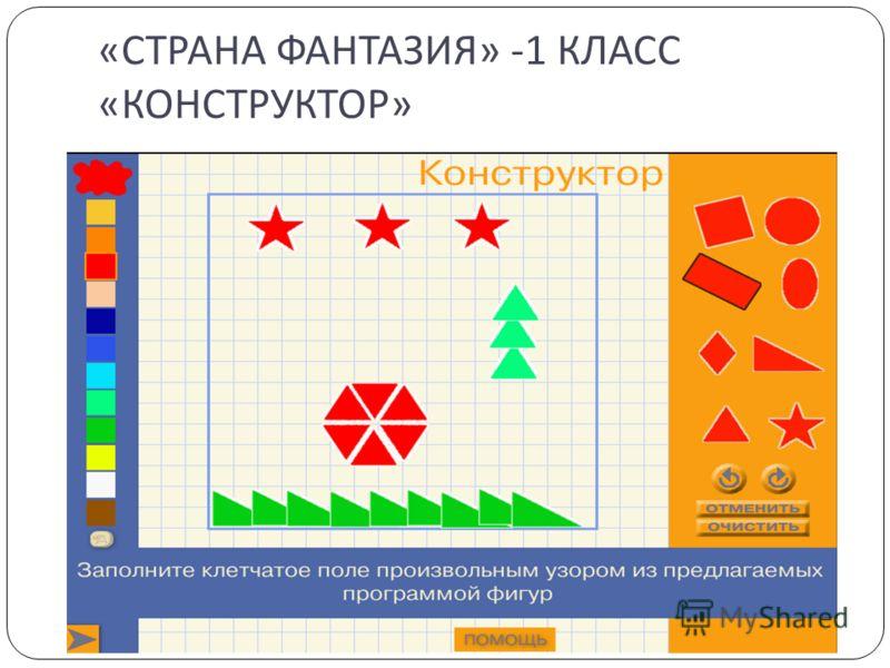 « СТРАНА ФАНТАЗИЯ » -1 КЛАСС « КОНСТРУКТОР »