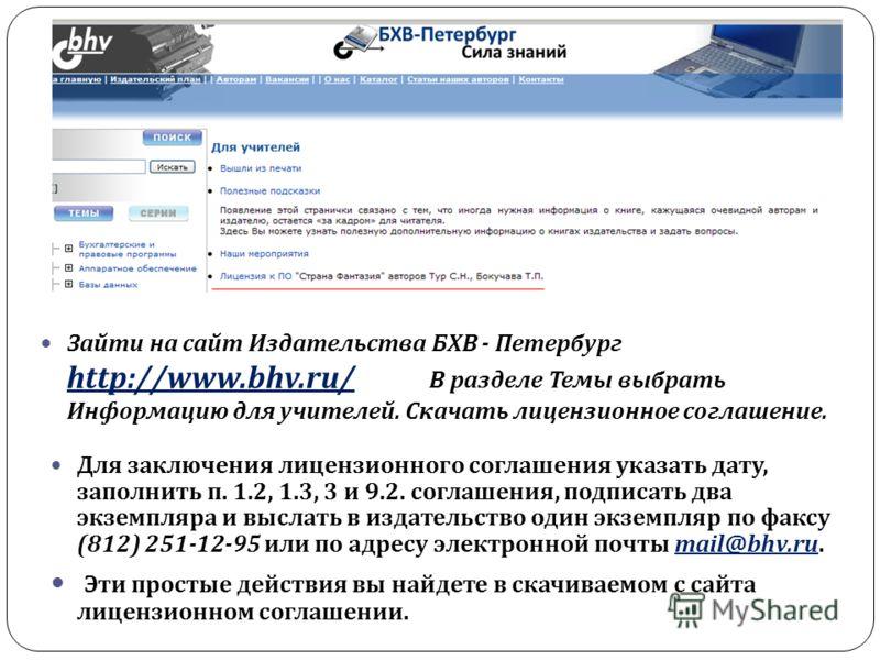 Для заключения лицензионного соглашения указать дату, заполнить п. 1.2, 1.3, 3 и 9.2. соглашения, подписать два экземпляра и выслать в издательство один экземпляр по факсу (812) 251-12-95 или по адресу электронной почты mail@bhv.ru.mail@bhv.ru Эти пр