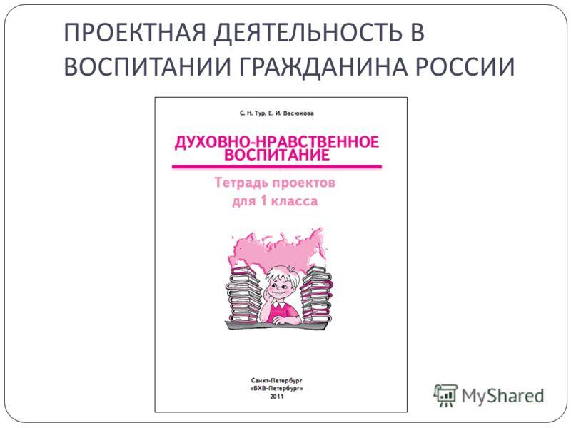 ПРОЕКТНАЯ ДЕЯТЕЛЬНОСТЬ В ВОСПИТАНИИ ГРАЖДАНИНА РОССИИ