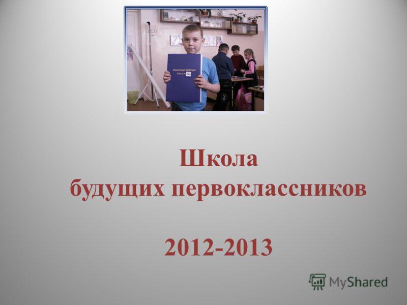 Школа будущих первоклассников 2012-2013