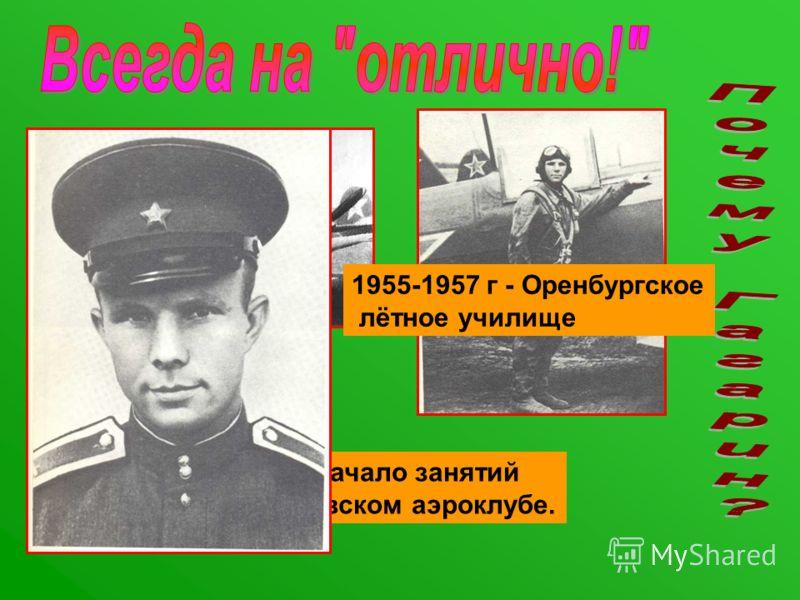 1955-1957 г - Оренбургское лётное училище 1954 г – начало занятий в Саратовском аэроклубе.