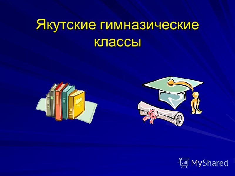 Якутские гимназические классы