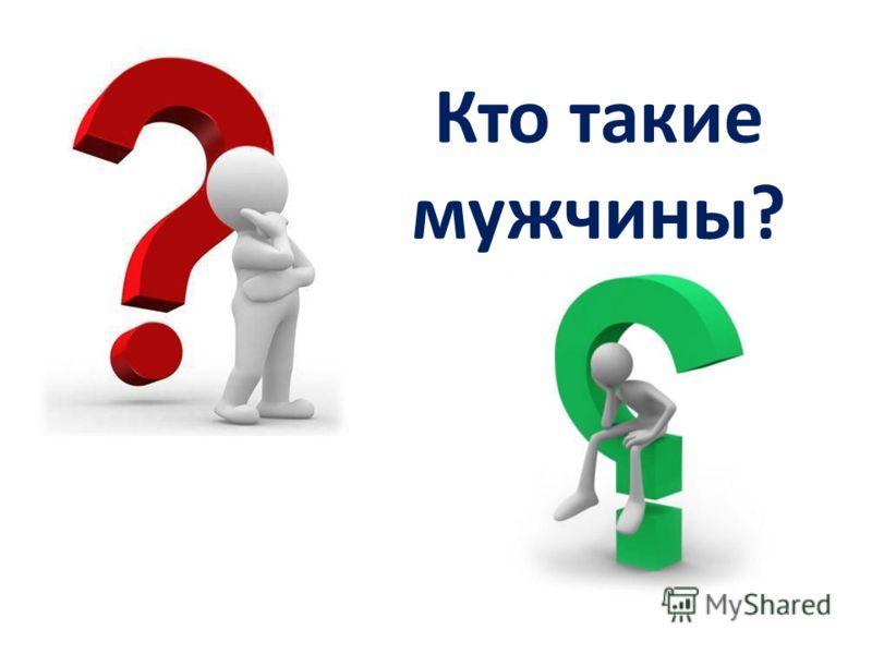 Кто такие мужчины?