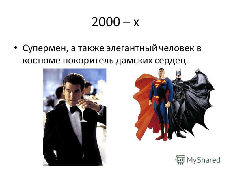 2000 – х Супермен, а также элегантный человек в костюме покоритель дамских сердец.