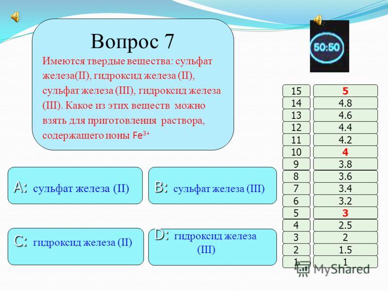 Вопрос 6 Какие пары ионов могут одновременно находиться в растворе ? B: B: Zn 2+ и Cl А: А: Ba 2+ и SO 4 2 11 2 3 4 5 6 7 8 9 10 11 12 13 14 15 1.5 2 2.5 3 3.2 3.4 3.6 3.8 4 4.2 4.4 4.6 4.8 5