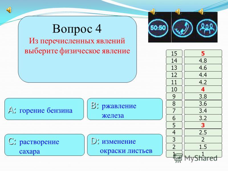 Вопрос 3 Выберите формулу оксида, где азот проявляет степень окисления +4 B: B: N 2 O 5 A: A: N 2 O D: D: NO 2 C: C: NO 11 2 3 4 5 6 7 8 9 10 11 12 13 14 15 1.5 2 2.5 3 3.2 3.4 3.6 3.8 4 4.2 4.4 4.6 4.8 5