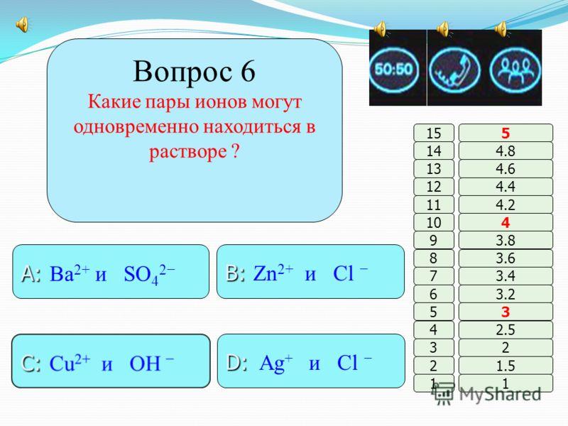 Вопрос 5 Электролиты – это вещества, которые … B: B: оксиды, соли, основания, кислоты A: A: не проводят эл. ток D: D: газы и все орган. соединения C: C: проводят эл.ток в растворах 11 2 3 4 5 6 7 8 9 10 11 12 13 14 15 1.5 2 2.5 3 3.2 3.4 3.6 3.8 4 4.