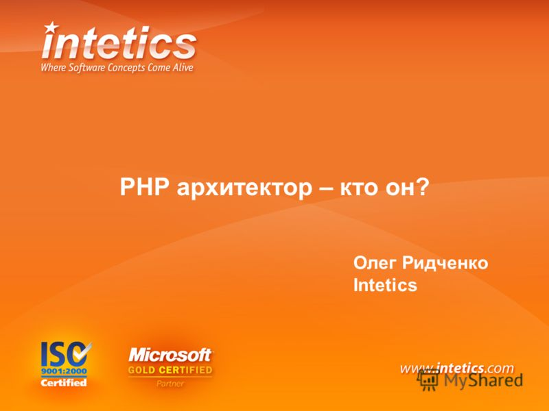 PHP архитектор – кто он? Олег Ридченко Intetics