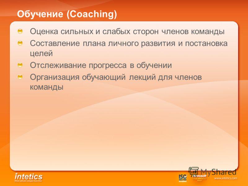 Обучение (Coaching) Оценка сильных и слабых сторон членов команды Составление плана личного развития и постановка целей Отслеживание прогресса в обучении Организация обучающий лекций для членов команды
