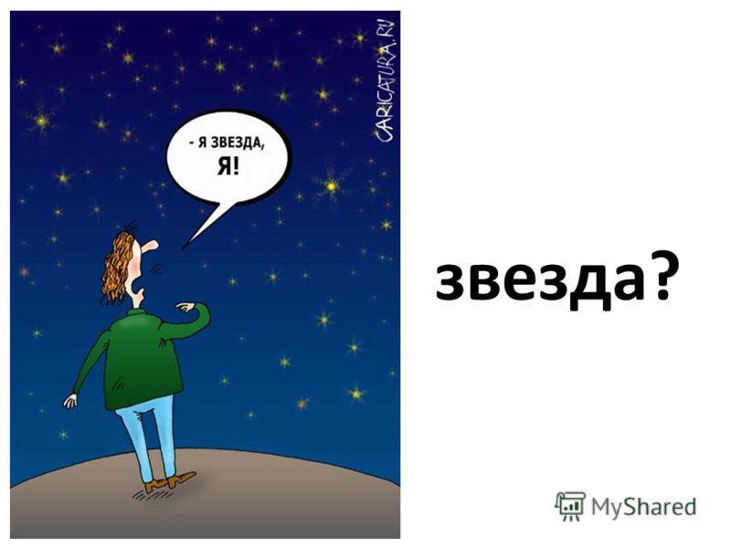 звезда?