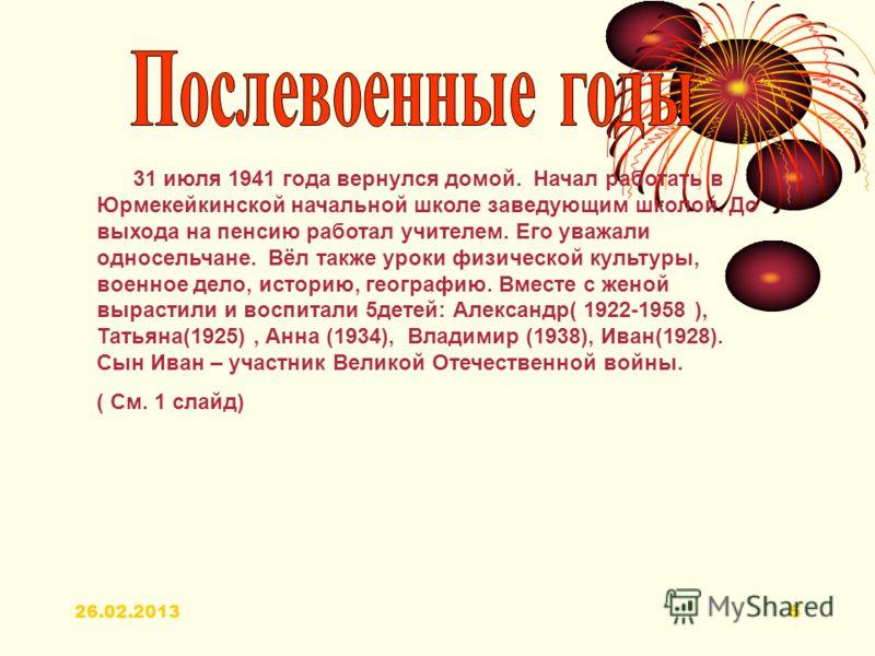 26.02.20135 31 июля 1941 года вернулся домой. Начал работать в Юрмекейкинской начальной школе заведующим школой. До выхода на пенсию работал учителем. Его уважали односельчане. Вёл также уроки физической культуры, военное дело, историю, географию. Вм