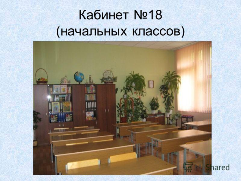 Кабинет 18 (начальных классов)
