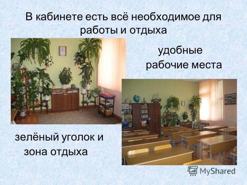 В кабинете есть всё необходимое для работы и отдыха удобные рабочие места зелёный уголок и зона отдыха
