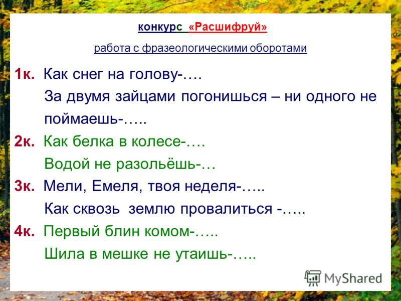конкурс «Ты спроси, а я отвечу». Задать вопрос по темам русского языка членам другой команды.