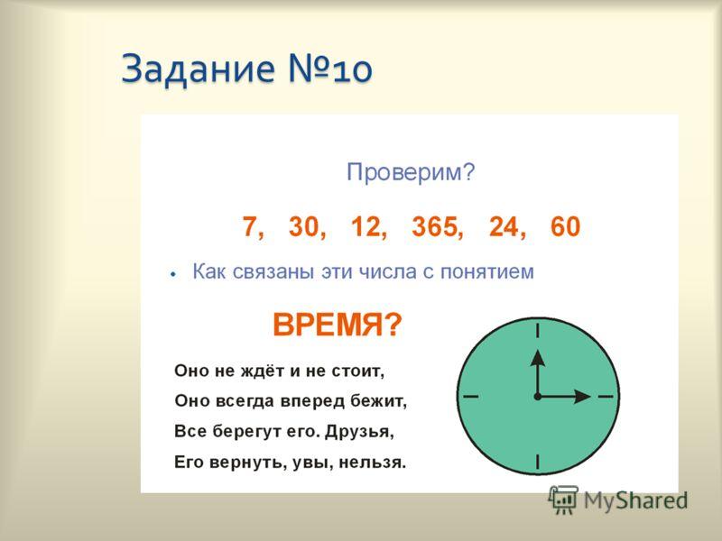Задание 9 ( команда « Разумники ») 90 – 42 : 6. 9 + 13 =