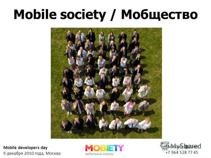 Михаил @Zarin +7 964 528 77 45 Mobile society / Мобщество Mobile developers day 9 декабря 2010 года, Москва
