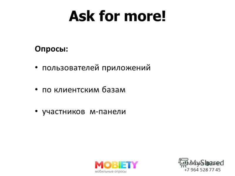 Михаил @Zarin +7 964 528 77 45 Ask for more! Опросы: пользователей приложений по клиентским базам участников м-панели