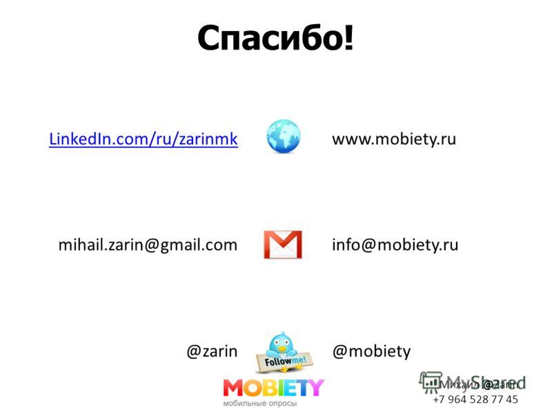 Михаил @Zarin +7 964 528 77 45 Спасибо! www.mobiety.ru info@mobiety.ru @mobiety LinkedIn.com/ru/zarinmk mihail.zarin@gmail.com @zarin