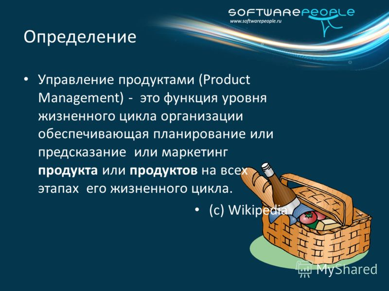 Определение Управление продуктами (Product Management) - это функция уровня жизненного цикла организации обеспечивающая планирование или предсказание или маркетинг продукта или продуктов на всех этапах его жизненного цикла. (с) Wikipedia