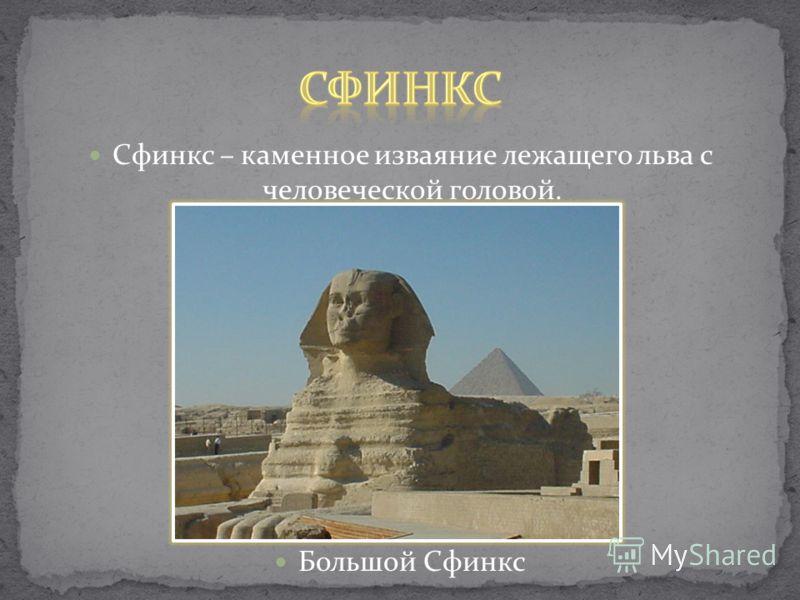 Сфинкс – каменное изваяние лежащего льва с человеческой головой. Большой Сфинкс