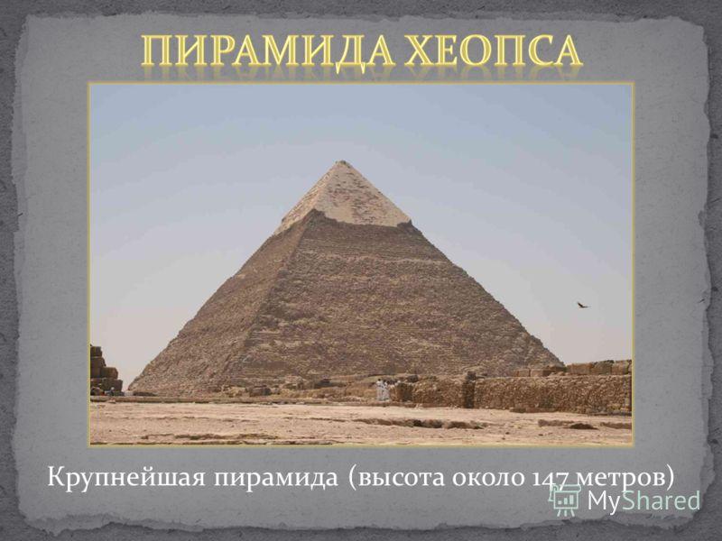 Крупнейшая пирамида (высота около 147 метров)