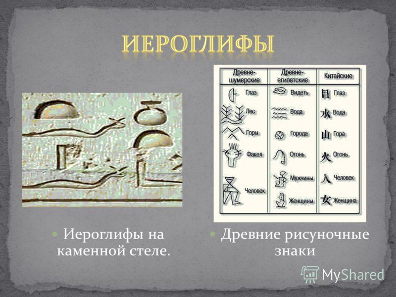 Иероглифы на каменной стеле. Древние рисуночные знаки