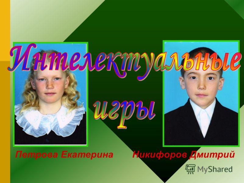Петрова ЕкатеринаНикифоров Дмитрий