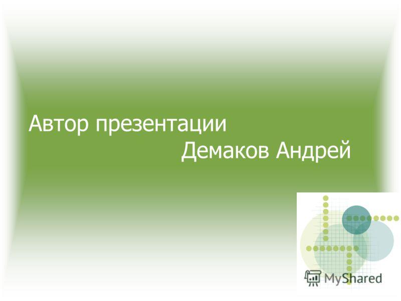 Автор презентации Демаков Андрей